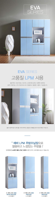 에바 LPM 1800 렌지대 주방수납장 - 노하우, 129,000원, 키친 수납장, 키친 수납장