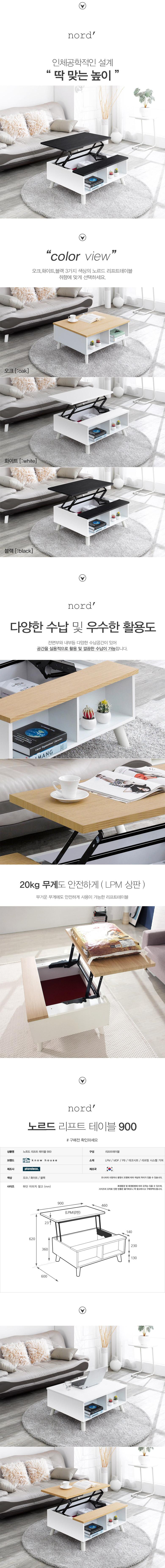 노르드 LPM 리프트 테이블 900 - 노하우, 145,080원, 거실 테이블, 소파테이블