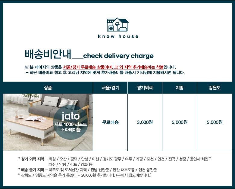 자토 1000 리프트 소파테이블 - 노하우, 281,150원, 거실 테이블, 소파테이블