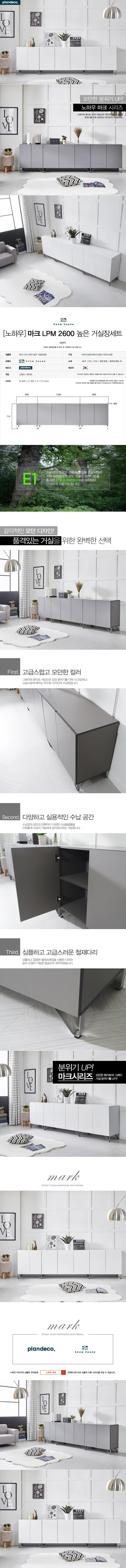 마크 LPM 2600 높은 거실장세트 - 노하우, 499,000원, 거실가구, 거실장/TV스탠드