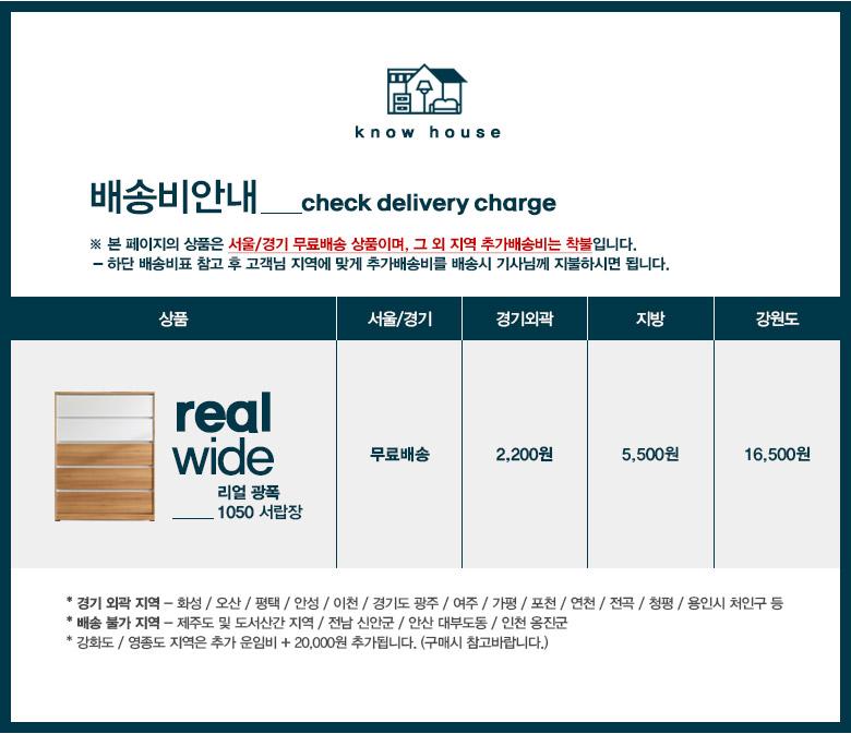 리얼 광폭 5단 1050 서랍장 - 노하우, 159,360원, 협탁/서랍장, 서랍장